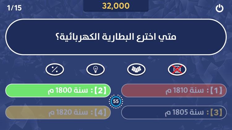 المليون - النسخة الحديثة ٢٠١٩ screenshot-3
