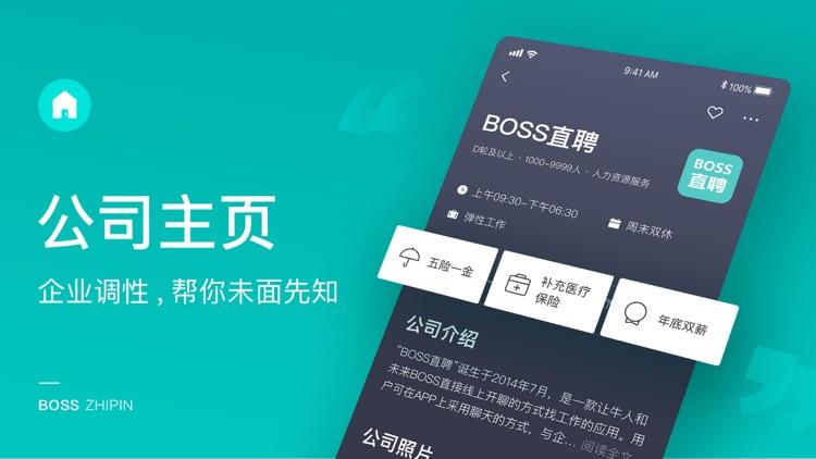 Boss直聘-互联网招聘求职找工作神器 screenshot-5