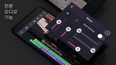 다운로드 키네마스터(KineMaster) - 동영상 편집 PC 용