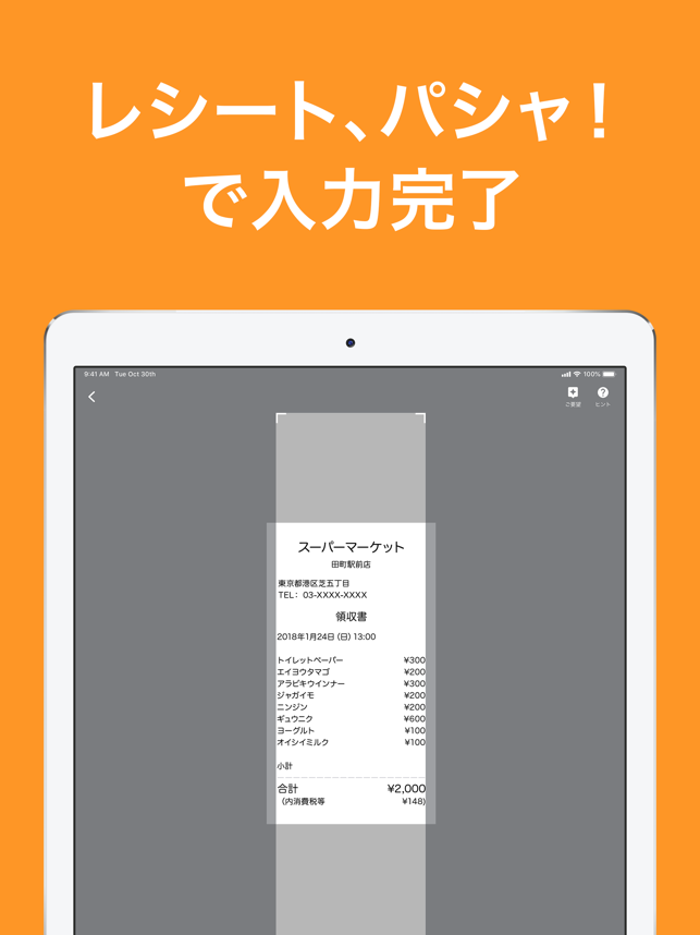 家計簿 マネーフォワード ME - 人気家計簿アプリ Screenshot