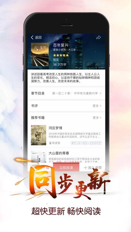 连尚读书 - 小说阅读大全 screenshot-3