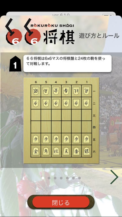将棋盤 ScreenShot6