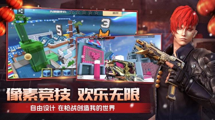 全民枪战2: 萌鼠贺岁 screenshot-4