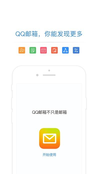 下载 QQ邮箱 为 PC