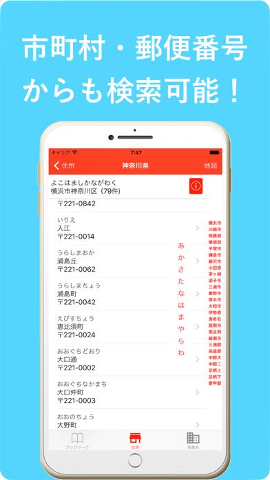 郵便番号(住所|事業所)検索のスクリーンショット2