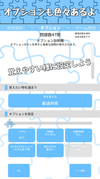 日本地名パズル-都道府県と県庁所在地と市区町村 screenshot-4