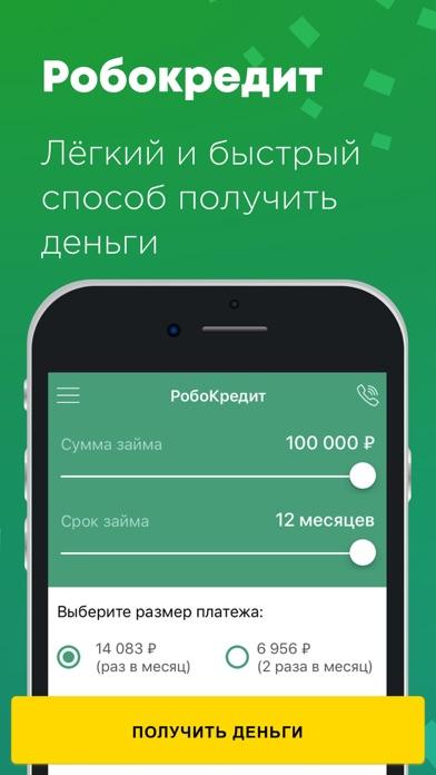 Робокредит - займы до 100000Скриншоты 1