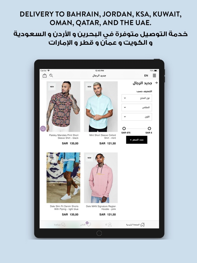 boohoo MENA on the App Store