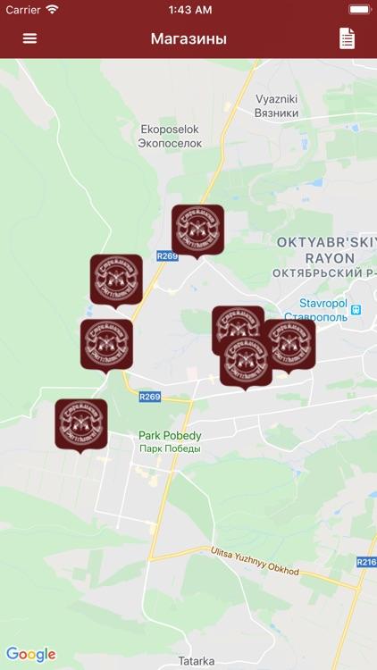 Винотека Стрижамент screenshot-4