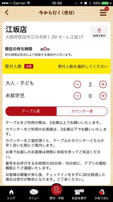 スシロー screenshot1