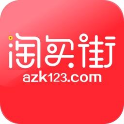 淘买街-领淘宝优惠券的返利省钱app