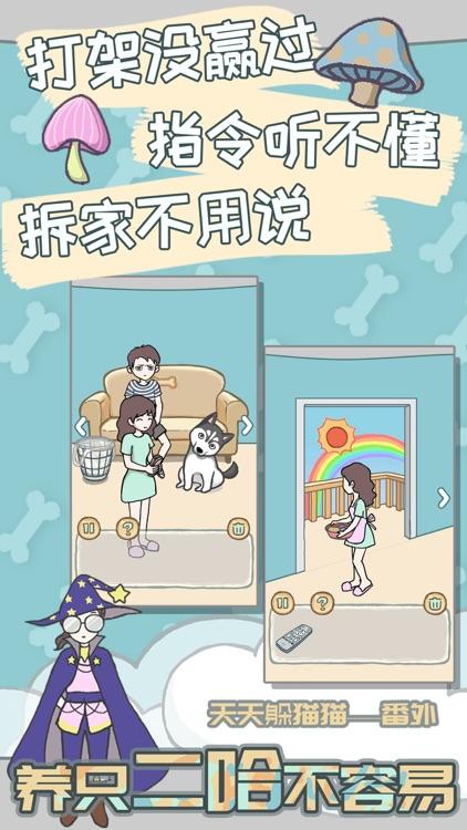 养只二哈不容易 - 全民烧脑解谜游戏 screenshot-3