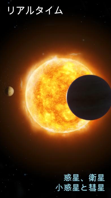 Solar Walk 2 - 天文ガイド、人工衛星 3Dのおすすめ画像2