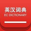 英汉双译词典  -英语学习首选工具 - iPhoneアプリ