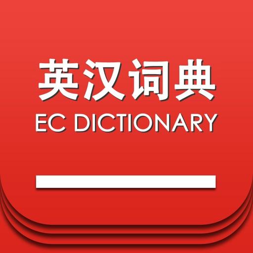 英汉双译词典  -英语学习首选工具