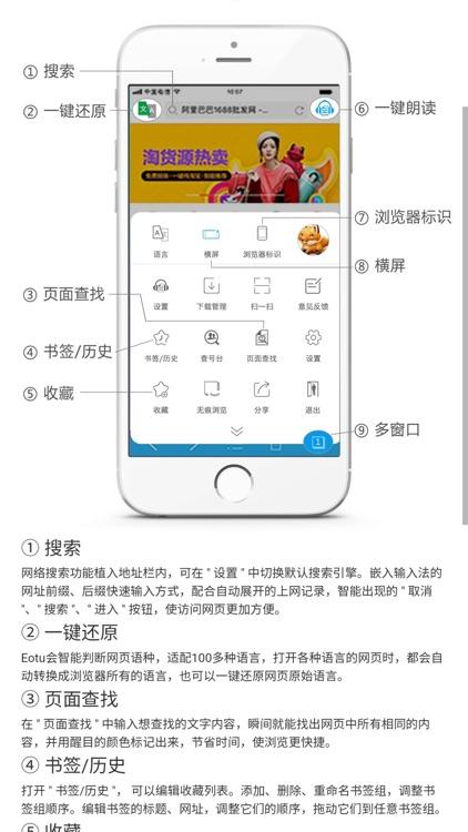 Eotu screenshot-6