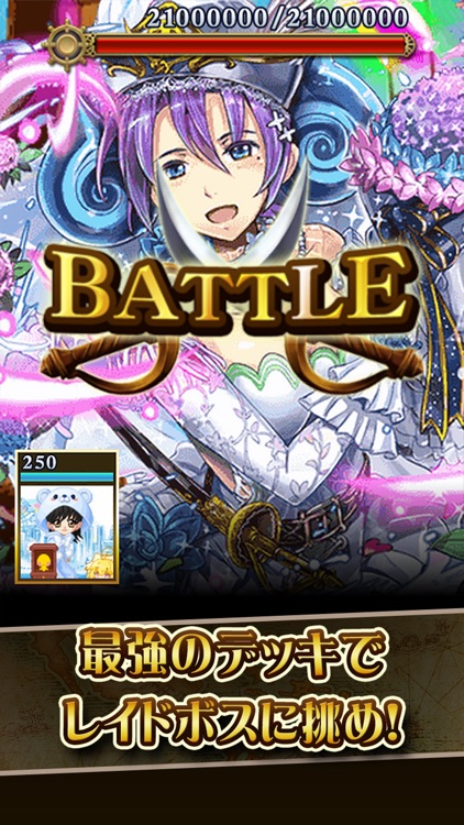 海賊王国コロンブス[カードバトル] by GREE(グリー) screenshot-4