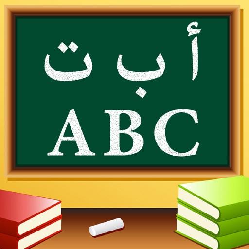الحروف العربية و الانجليزية