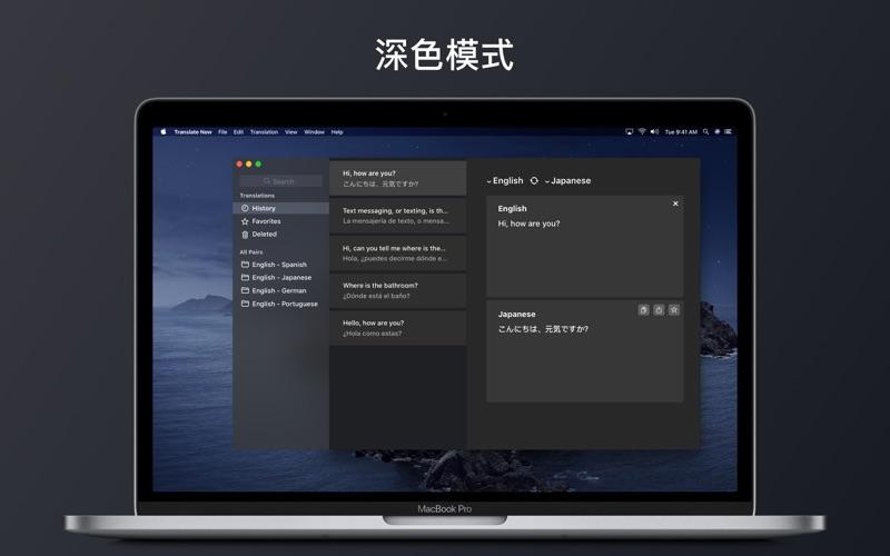 翻译 - 立即翻译 for Mac