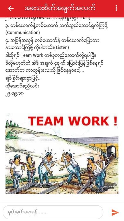 B2B Myanmar by Htet Zan Linn