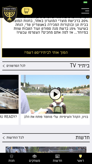 "בית""ר ירושלים Screenshot 5"