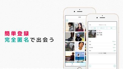 LICO - 近所で恋活・友達と出会えるアプリのおすすめ画像2