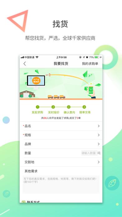 农产品集购网 screenshot four