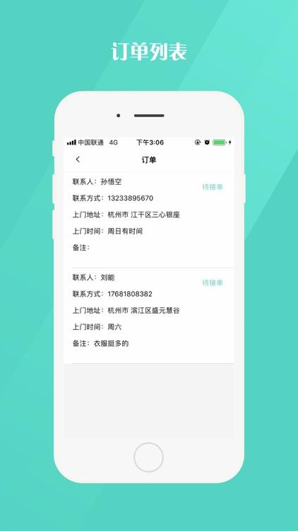 人工洗护 screenshot-3