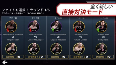EA SPORTS™ UFC®のおすすめ画像5