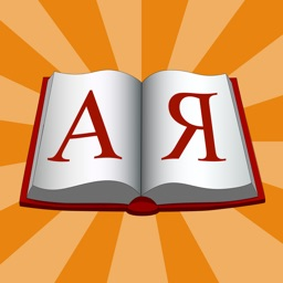 Dict А-Я for iPad