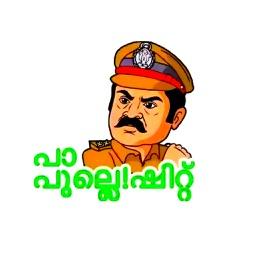 मलयालम इमोजी स्टिकर