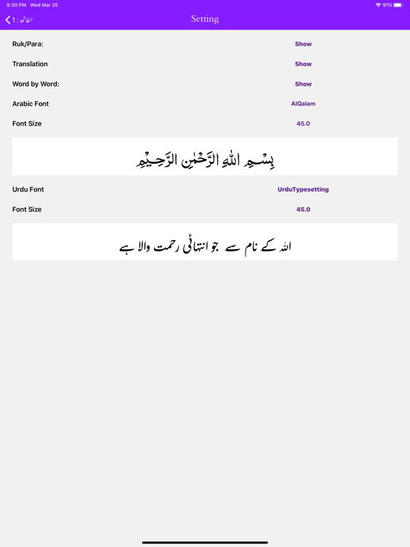 Tafheem-ul-Quran  - Tafseer screenshot 16