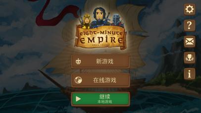 Screenshot for 八分鐘帝國 in Taiwan App Store