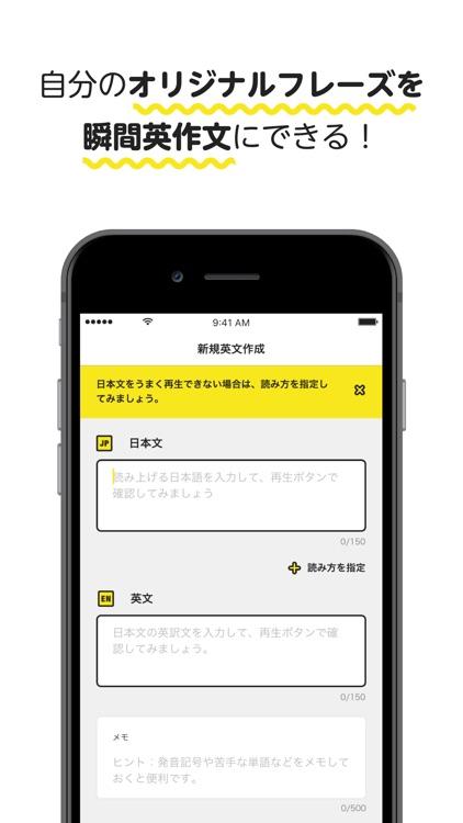 自分で作る瞬間英作文 - 英会話/TOEIC/英語勉強アプリ screenshot-3