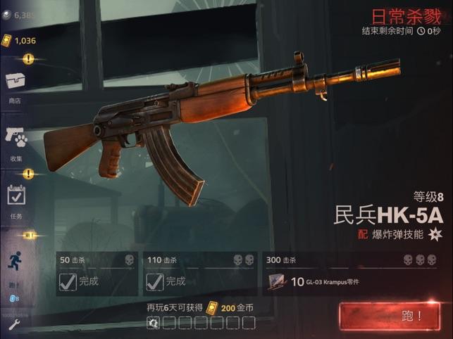 勇闯死人谷2 Screenshot