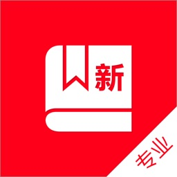 2019新现代汉语字典最新版-成语词典大全