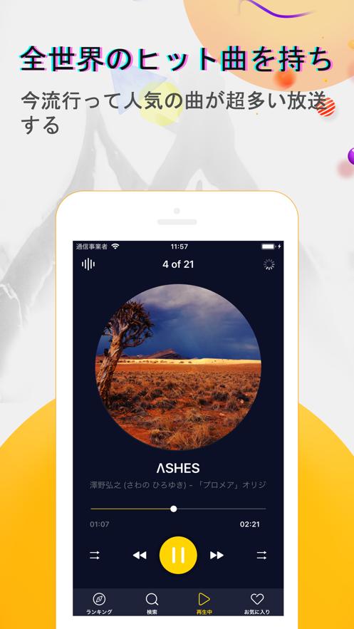 Music Box | 音楽で聴き放題 App 截图