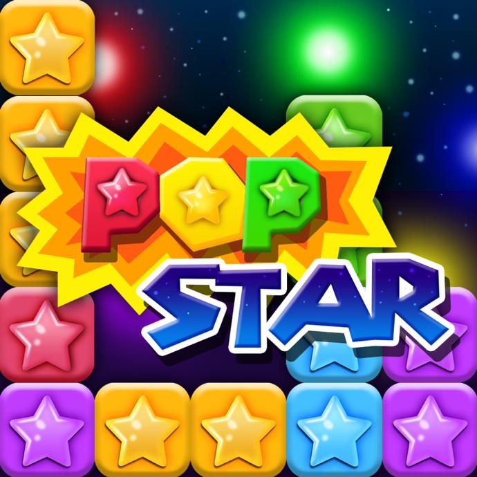 消灭星星?