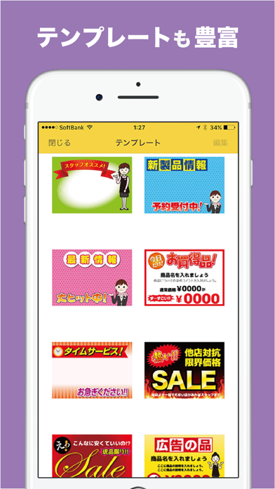POPKIT Lite - お店のPOPをカンタン作成!のおすすめ画像4