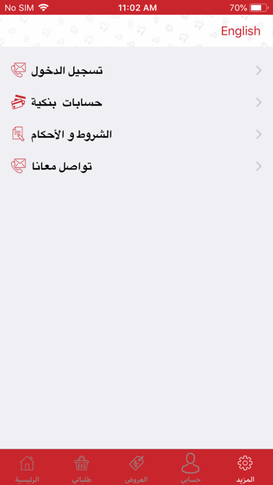 مراسي اللحوم Screenshot