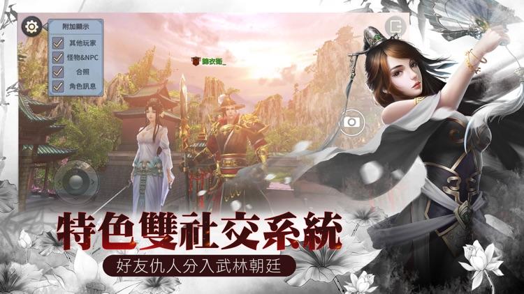 錦衣衛 screenshot-2