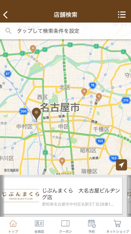 じぶんまくらアプリ screenshot-3