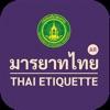 มารยาทไทย AR