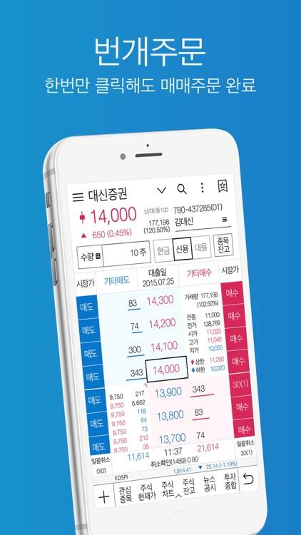 대신증권  CYBOS Touch (계좌개설 겸용) screenshot-4