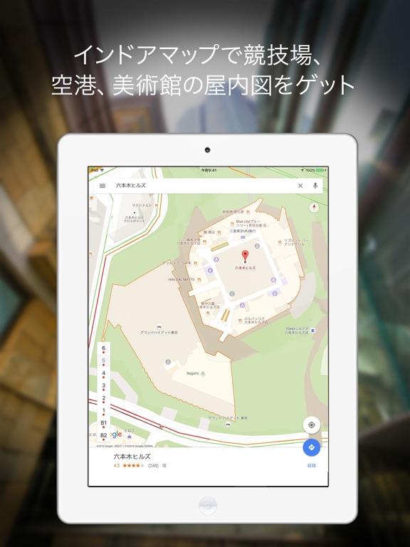 Google マップ -  乗換案内 & グルメのおすすめ画像2