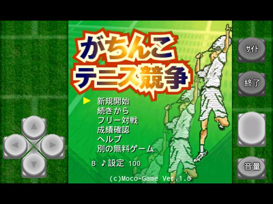 がちんこテニスのおすすめ画像3