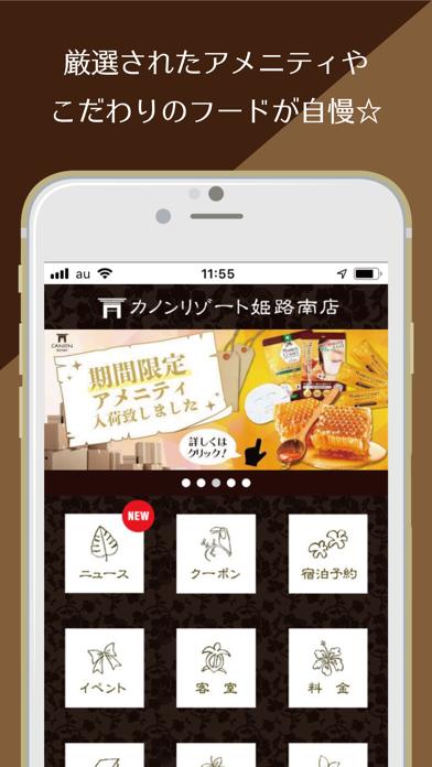 ホテルカノンリゾート姫路南店のおすすめ画像3