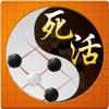 围棋死活宝典-单机版围棋入门围棋练习