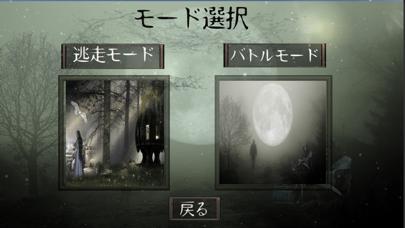MonsterEscape screenshot 1