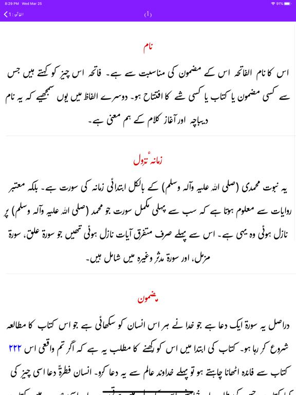 Tafheem-ul-Quran  - Tafseer screenshot 15